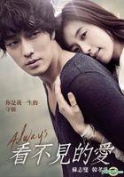 看不見的愛 (DVD) (台灣版)