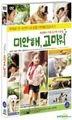 Sorry, Thanks (DVD) (Special Edition) (Korea Version)