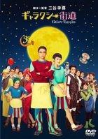 Galaxy Turnpike (Blu-ray) (Standard Edition)(Japan Version)