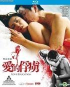 Love Education (2006) (DVD) (Remastered Edition) (Hong Kong Version)