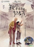 To My Dear Granny (DVD) (2-Disc Limited Edition) (Taiwan Version)