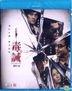 Dealer / Healer (2017) (Blu-ray) (Hong Kong Version)