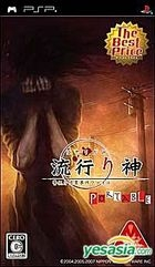 Hayarikami PORTABLE Keishichou Kaii Jiken File (Bargain Edition) (Japan Version)