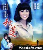 Lotus in Fall (1979) (Blu-ray) (Digitally Remastered) (Taiwan Version)