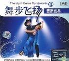The Light Dance Fly Upwards II DSD (China Version)