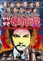Uso ka Honto ka Wakaranai Yarisugi Toshi Densetsu DVD 2014 (DVD)(Japan Version)