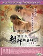 Temptation Of Geisha (DVD) (Part 1) (Hong Kong Version)