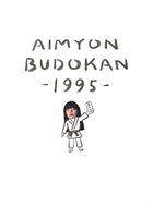 AIMYON BUDOKAN -1995-  [BLU-RAY] (First Press Limited Edition) (Japan Version)