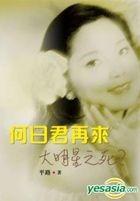He Ri Jun Zai Lai _ _ Da Ming Xing Zhi Si ?