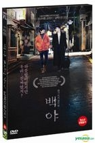 White Night,  Suddenly Last Summer, Going South (DVD) (2-Disc) (Korea Version)