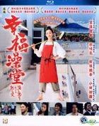 幸福澡堂 (2016) (Blu-ray) (香港版)