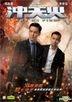 Sky On Fire (2016) (DVD) (Hong Kong Version)