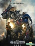 Transformers: Age of Extinction (2014) (Blu-ray) (3D + 2D 3-Disc) (Taiwan Version)