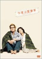 A Good Husband (DVD) (Deluxe Edition) (Japan Version)