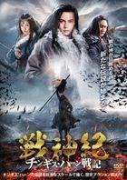 Genghis Khan (2018) (DVD) (Japan Version)