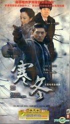 Han Dong (H-DVD) (End) (China Version)