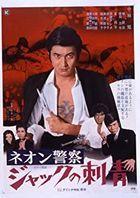 NEON KEISATSU JACK NO IREZUMI (Japan Version)