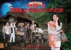 Atami Goro Ichiza Shougeki no Mystery Tenshi Ha Naze Mura Ni Itta no Ka  (DVD)(Japan Version)