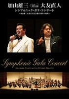 Yuzo Kayama with Naoto Otomo Symphonic Gara Concert - Yuzo Kayama & Tokyo Bunka Kaikan 45 shunen no Shukuten (Japan Version...