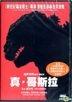 Shin Godzilla (2016) (DVD) (English Subtitled) (Hong Kong Version)