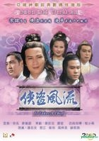 It Takes A Thief (1979) (DVD) (Ep. 1-8) (End) (ATV Drama) (Hong Kong Version)