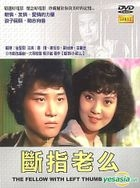 The Fellow With Left Thumb Cutoff (Taiwan Version)