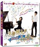交響情人夢最終樂章電影版前編 (Blu-ray) (中英文字幕) (香港版)