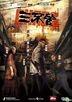 三不管 (DVD) (香港版)