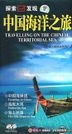 Travelling On The Chinese Territorial Sea (DVD) (China Version)