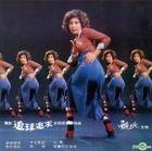 Zhui Qiu Zhui Qiu (Reissue Version)