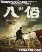 The Eight Hundred (2020) (Blu-ray) (Hong Kong Version)