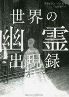 sekai no yuurei shiyutsugenroku