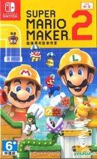 Super Mario Maker 2 (Asian Chinese Version)