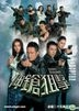 Sniper Standoff (DVD) (End) (English Subtitled) (TVB Drama) (US Version)