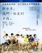 You Are the Apple of My Eye (2018) (Blu-ray) (English Subtitled) (Hong Kong Version)