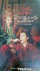 知否?知否?应是绿肥红瘦 (2018) (DVD) (1-73集) (完) (中国版)