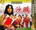The Drive To Win (VCD) (China Version)