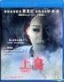 Daughter (2015) (Blu-ray) (Hong Kong Version)