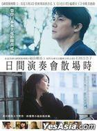 After the Matinee (2019) (DVD) (English Subtitled) (Hong Kong Version)