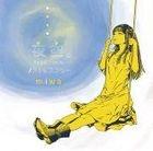 Yozora. Feat Haji→ / Stress Free (Normal Edition)(Japan Version)