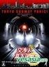 Negotiator Mashita Masayoshi Premium Edition (Limited Edition)(Japan Version - English Subtitles)