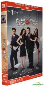 Divorce Lawyers (H-DVD) (End) (China Version)