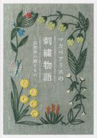 Embroidery Story of Makabe Alice Shizenkai no Okurimono