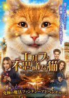 The House Elf  (DVD)(Japan Version)