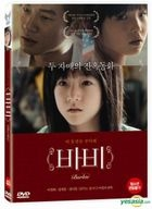 Barbie (DVD) (First Press Limited Edition) (Korea Version)