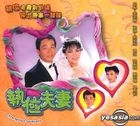 Changing Partners (4VCDs) (End)