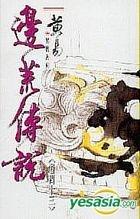 Huang Yi Yi Xia Xi Lie -  Bian Huang Chuan Shuo ( Di43 Juan )