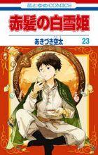 Akagami no Shirayukihime 23