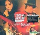 拉闊演奏廳 - 陳慧琳 x 陳小春 卡拉OK (VCD)