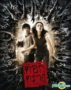 The Fatality (DVD) (English Subtitled) (Thailand Version)